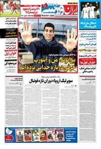 ایران ورزشی - ۱۴۰۰ سه شنبه ۳۱ فروردين
