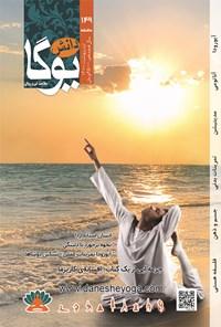 ماهنامه دانش یوگا ـ شماره ۱۴۹ ـ اردیبهشت ۱۴۰۰
