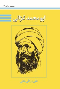 ابومحمد غزالی