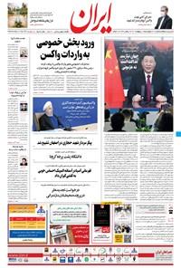ایران - ۱ اردیبهشت ۱۴۰۰