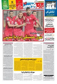 ایران ورزشی - ۱۴۰۰ چهارشنبه ۱ ارديبهشت