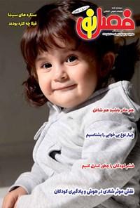 مجله فصل نو ـ شماره ۲۲۹ ـ نیمه اول اردیبهشت ۱۴۰۰