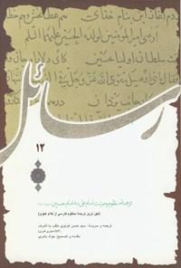 ترجمه منظوم وصیت امام علی (ع) به امام حسین (ع)