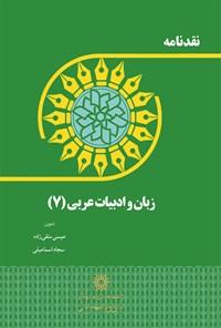 نقدنامه زبان و ادبیات عربی (۷)
