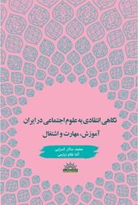 نگاه انتقادی به علوم اجتماعی در ایران
