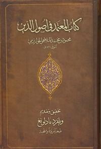 المعتمد فی اصول الدین