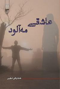 عاشقی مه آلود