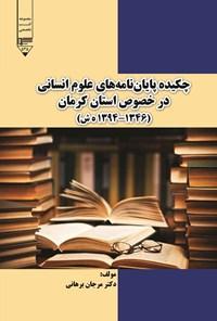 چکیده پایان نامه های علوم انسانی در خصوص استان کرمان (۱۳۴۶-۱۳۹۴ ه ش)