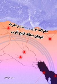 تحولات عراق و سیاست و قدرت شیعیان منطقه خلیج فارس