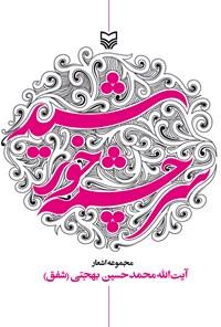 سرچشمه خورشید: مجموعه اشعار محمدحسین بهجتی (شفق)