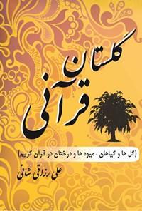 گلستان قرآنی