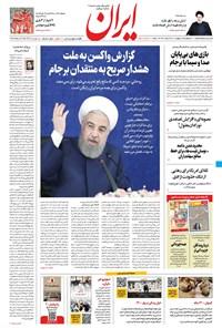 ایران - ۲ اردیبهشت ۱۴۰۰