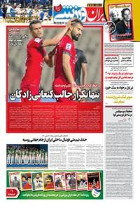 ایران ورزشی - ۱۴۰۰ پنج شنبه ۲ ارديبهشت