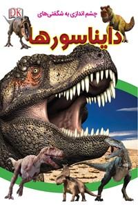 چشم اندازی به شگفتی های دایناسورها