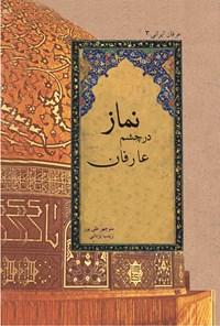 نماز در چشم عارفان