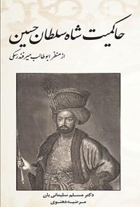 حاکمیت شاه سلطان حسین از منظر ابوطالب میرفندرسکی