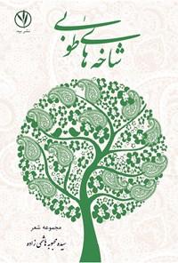 شاخه های طوبی