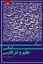 سبک شناسی نظم و نثر فارسی