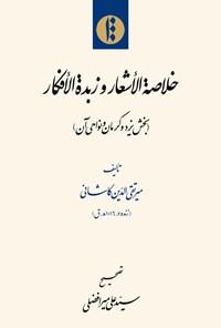 خلاصه الاشعار و زبده الافکار (بخش یزد و کرمان و نواحی آن)