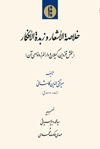 خلاصه الاشعار و زبده الافکار (بخش قزوین، گیلان و دارالمرز و نواحی آن)