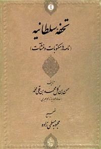 تحفه سلطانیه