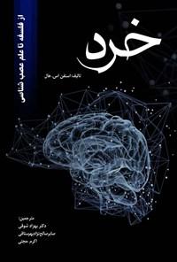 خرد از فلسفه تا علم عصب شناسی