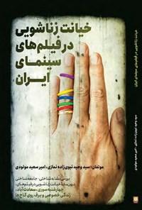 خیانت زناشویی در فیلم های سینمای ایران