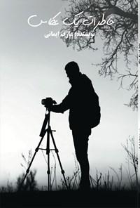 خاطرات یک عکاس