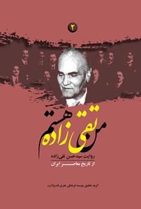 من تقی زاده هستم؛ جلد دوم