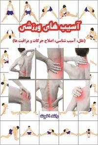 آسیب های ورزشی (علل، آسیب شناسی، اصلاح حرکات و مراقبت ها)