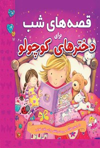 قصه های شب برای دخترهای کوچولو