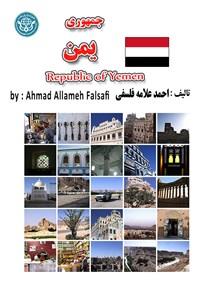 جمهوری یمن