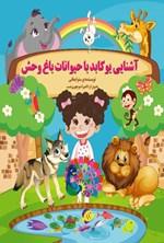 آشنایی یوکابد با حیوانات باغ وحش