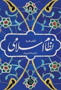 نگرشی کلی به نظام اسلامی