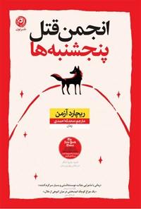 انجمن قتل پنجشنبه ها