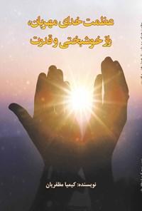 عظمت خدای مهربان، راز خوشبختی و قدرت