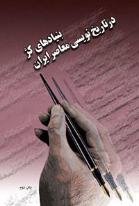 بنیادهای کژ در تاریخ نویسی معاصر ایران