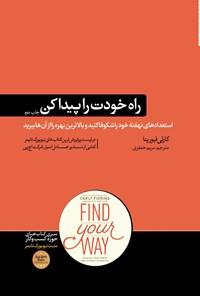 راه خودت را پیدا کن