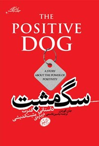 سگ مثبت