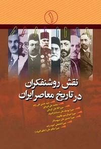 نقش روشنفکران در تاریخ معاصر ایران؛ جلد اول