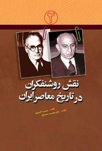 نقش روشنفکران در تاریخ معاصر ایران؛ جلد دوم