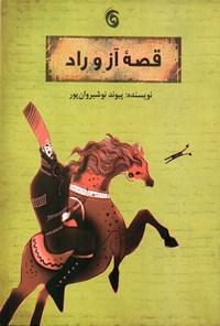 قصه آز و راد