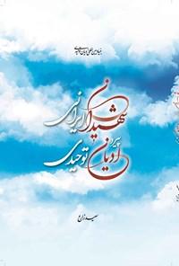 شهدای ایرانی پیرو ادیان توحیدی