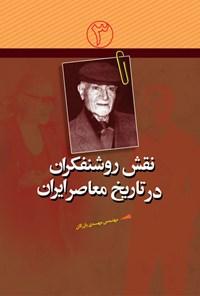 نقش روشنفکران در تاریخ معاصر ایران؛ جلد سوم