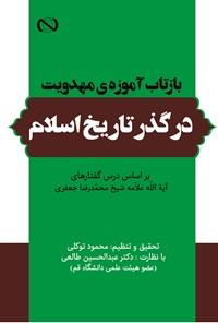 بازتاب آموزه مهدویت در گذر تاریخ اسلام