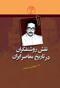 نقش روشنفکران در تاریخ معاصر ایران؛ جلد چهارم
