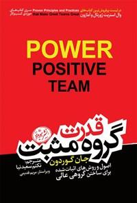 قدرت گروه مثبت