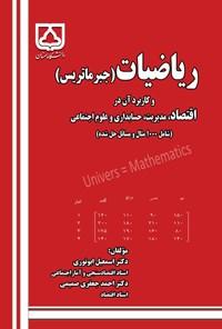 ریاضیات (جبر ماتریس)