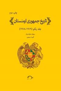 تاریخ جمهوری ارمنستان؛ جلد اول