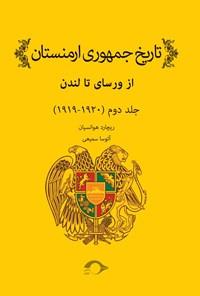 تاریخ جمهوری ارمنستان؛ جلد دوم